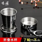 折疊水杯便攜式304不銹鋼戶外旅行壓縮可裝沸水伸縮杯子 為愛居家