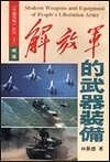 二手書《解放軍的武器裝備 = Modern weapons and equipment of people s liberation army》 R2Y ISBN:1896745008