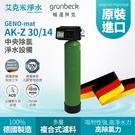 【GRUNBECK 格溫拜克】GENO-mat® 中央除氯淨水設備-AK-Z (30/14) .100%德國製造.免費基本安裝