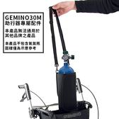 Gemino隨身氧氣瓶袋【杏一】