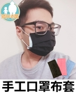 現貨 手工口罩布套 【矮胖老闆】【A48...