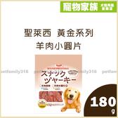 寵物家族-聖萊西SEEDS 黃金系列-羊肉小圓片180g