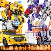 變形玩具金剛5模型汽車機器人大黃蜂恐龍套裝手辦合金版兒童男孩