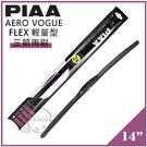 【愛車族】PIAA AERO VOGUE FLEX 輕量型三節軟骨撥水矽膠雨刷-14吋 350MM