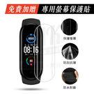 小米手環5專用 螢幕保護貼(錶膜)