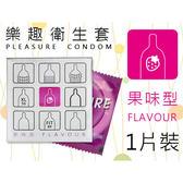 【愛愛雲端】樂趣衛生套 保險套- 果味型 1片裝 B500010