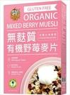 米森有機無麩質野莓麥片 400g/盒