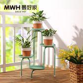 花架鐵藝多層室內客廳落地式花架子陽台創意綠蘿花盆架 igo 卡布奇諾
