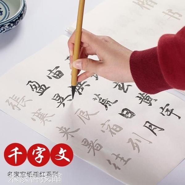 毛筆字帖 趙孟頫楷書千字文書法毛筆宣紙描紅 成人兒童套裝初學者入門臨摹字帖練字 米家