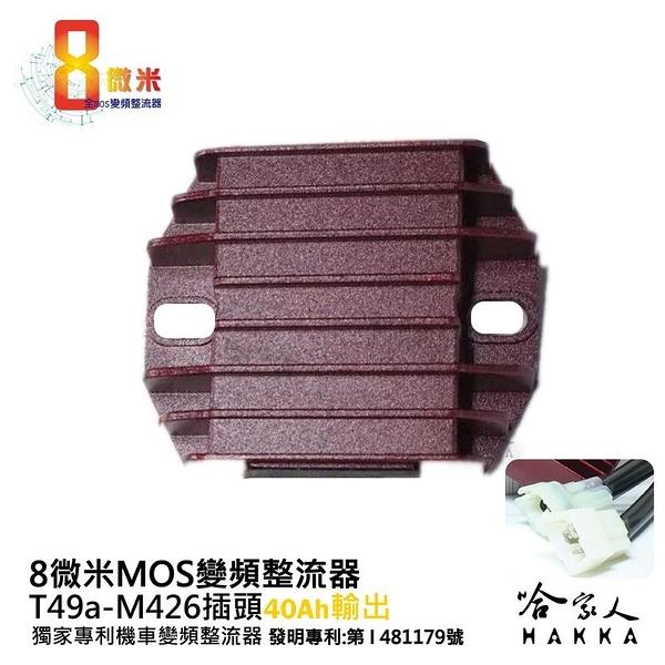 8微米 變頻整流器 M426 不發燙 專利 40ah Suzuki SV1000 哈家人