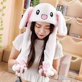 抖音網紅玩具發光長兔耳朵帽子會動的帽子少女心搞怪兒童生日禮物 萬聖節