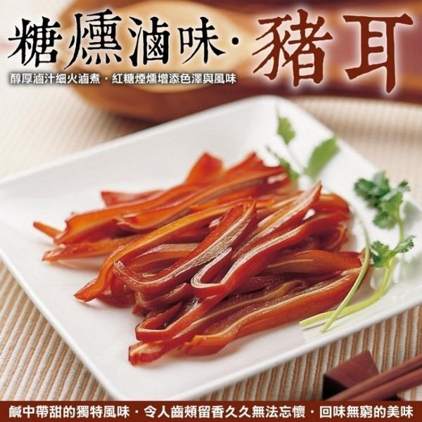 【WANG】糖燻滷味 滷豬耳(100g/包)