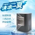 冷氣機迷你空調扇加水便攜小空調冷風機usb家用微型電風扇 【快速出貨】