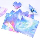 雙面彩頁星空手工折紙印花 兒童千紙鶴 愛心疊紙彩色花紋卡紙材料
