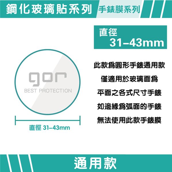 【GOR保護貼】圓形手錶 31-43MM 9H鋼化玻璃保護貼 全透明非滿版2片裝 公司貨 現貨