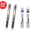 【買筆送芯】PENTEL ENERGLE 極速鋼珠筆 0.5 BLP75 藍 黑