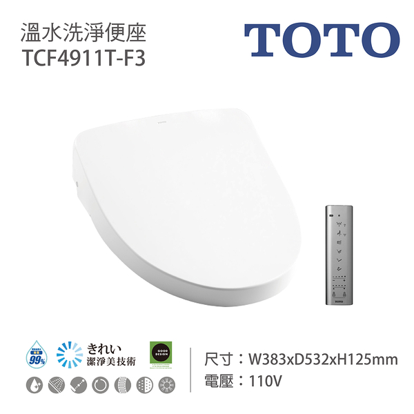 《TOTO》TCF4911T F3 溫水洗淨便座 WASHLET全系列暖心優惠價-無線遙控器