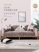 沙發墊 毛絨雙面用四季通用布藝簡約現代沙發套定做全包萬能套罩蓋