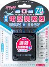 電壓調整器220V變110V SC-47A【多廣角特賣廣場】