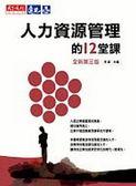(二手書)人力資源管理的12堂課全新第三版