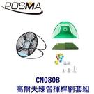 POSMA 可折疊室內外高爾夫練習揮桿網套組 CN080B