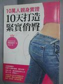 【書寶二手書T3/美容_JKS】10萬人親身實證,10天打造緊實俏臀_賴逸安, 齊藤美惠子