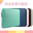 纖薄時尚 macbook 蘋果筆電包 皮...