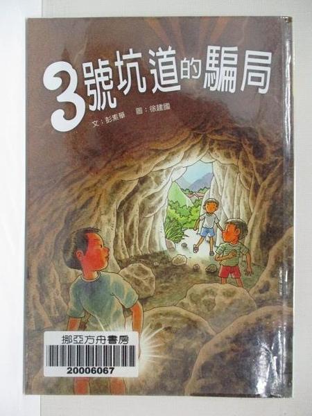 【書寶二手書T3/兒童文學_HTG】三號坑道的騙局_彭素華