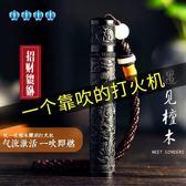 抖音同款潮-火折子吹一吹打火機充電個性男士送男友創意防風USBQM 莉卡嚴選