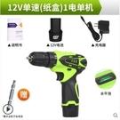 卡瓦尼手鑽電動充電式電鑽電動螺絲刀手電轉鑽家用起子小手槍鑽 DF 交換禮物