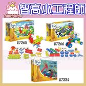 智高小工程師積木-咕咕雞#7265 /咻咻賽車#7266 /生活體驗組#7334   GIGO 科學玩具 (購潮8)