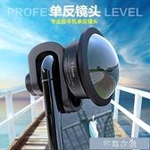 超廣角手機鏡頭專業拍攝單反外置攝像頭通用微距魚眼長焦高清晰人像鏡頭 快速出貨