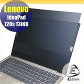【Ezstick】Lenovo IdeaPad 720S 13 IKB 筆記型電腦防窺保護片 ( 防窺片 )