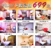 【85涵館】高雄motel/高雄住宿
