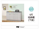 【MK億騰傢俱】AS277-03雪松浮雕5尺收納餐櫃下座(含黑白根石面)