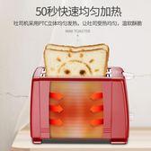 麵包機多士爐吐司機早餐烤麵包機家用全自動2片迷你土司機 【老闆大折扣】220V