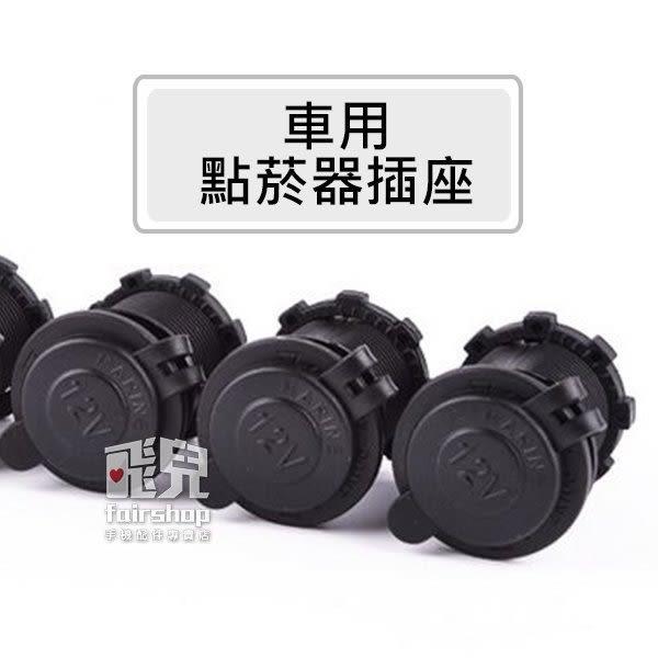 【妃凡】方便實用 C832 汽車點菸器插座 防水蓋 車充 手機 安全 防水塞 充電 12V 24V 手機充電