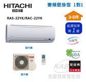 【佳麗寶】-留言享加碼折扣(含標準安裝)日立精品冷暖型一對一分離式冷氣RAS-22YK1/RAC-22YK1