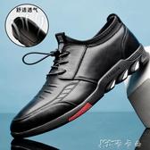 皮鞋男秋季英倫潮流男士休閒鞋黑色商務鞋子韓版男鞋 卡卡西