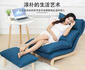 懶人沙發榻榻米單人臥室懶人躺椅現代簡約可折疊單人沙發北歐陽台 igo生活主義