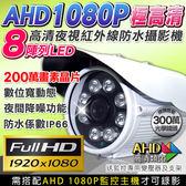 【台灣安防】監視器 AHD 1080P 8陣列IR防水槍型攝影機 監視器 DVR 室外 IP66 高清類比