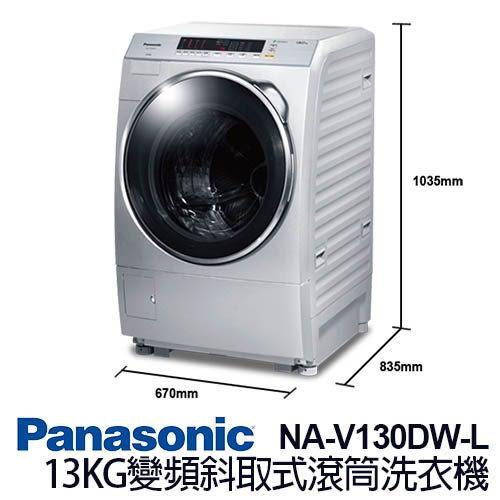 【Panasonic 國際牌】NA-V130DW-L 13公斤變頻洗脫烘滾筒洗衣機(含拆箱定位)
