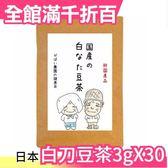 日本 純國手作茶飲 岡山県産 白刀豆茶 3gx30包【小福部屋】