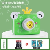 泡泡機 兒童電動泡泡機吹泡泡水抖音同款玩具少女心照相機槍全自動補充液 3色