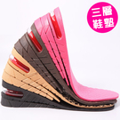 【三層鞋墊】氣墊設計 內增高鞋墊 隱藏鞋墊 約6cm 可裁可拆 全墊 (3色)