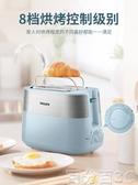麵包機 烤麵包機家用全自動多功能早餐吐司機烤麵包片多士爐HD2519 WJ百分百
