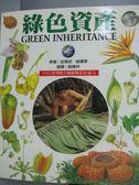 【書寶二手書T4/動植物_ZCZ】綠色資產_安東尼
