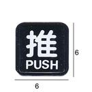 RE-601F 推 黑底白字 6x6cm 壓克力標示牌/指標/標語 附背膠可貼(僅售推)