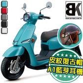 【抽真無線藍芽】Saluto 125 送A1藍芽耳機 三萬車碰車險 皮紋復古飛行帽(UC125)台鈴Suzuki