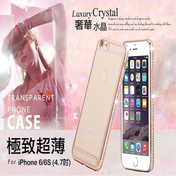 ◎Apple iPhone 6/6S (4.7吋) 星鑽系列 鑲鑽邊框背蓋/彩鑽/時尚/軟殼/保護殼/保護套/外殼/背蓋